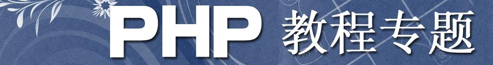 PHP教程专题