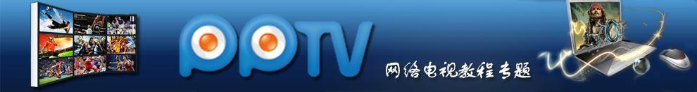 PPTV网络电视教程专题