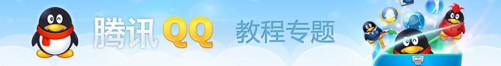 腾讯QQ教程专题