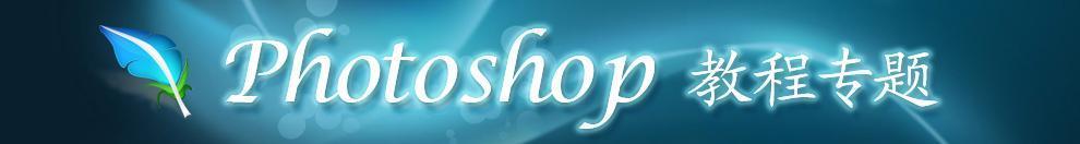 photoshop视频教程专题