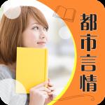 读小说软件