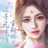 幻剑情缘-送千元充值
