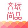 中国最大的文玩app
