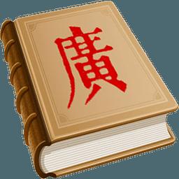 朝鲜语输入法