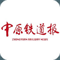 中原铁道报