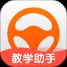 驾校报名app