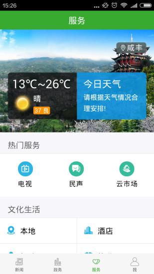云上咸丰软件截图2