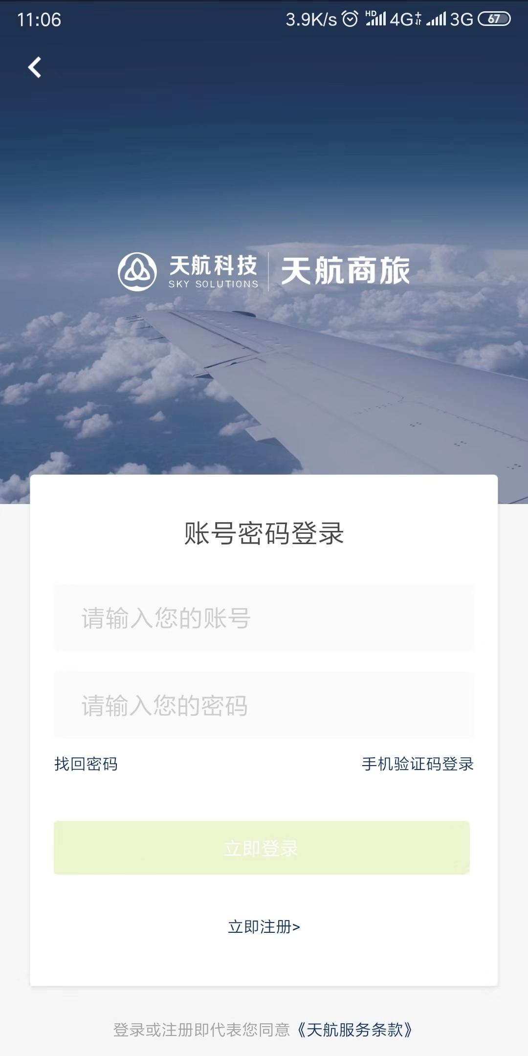 天航商旅软件截图3