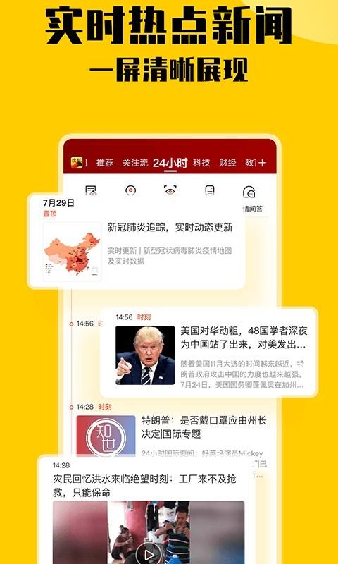 搜狐新闻软件截图2