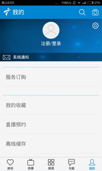 广东手机台软件截图1