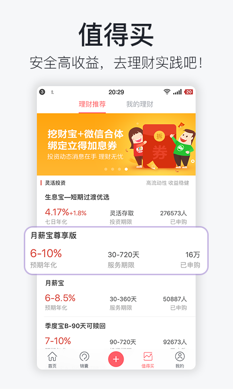 钱堂投资理财社区软件截图2
