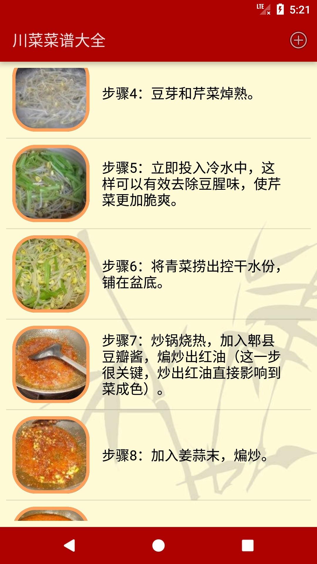 川菜菜谱大全软件截图2