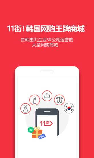 11街韩购网软件截图0