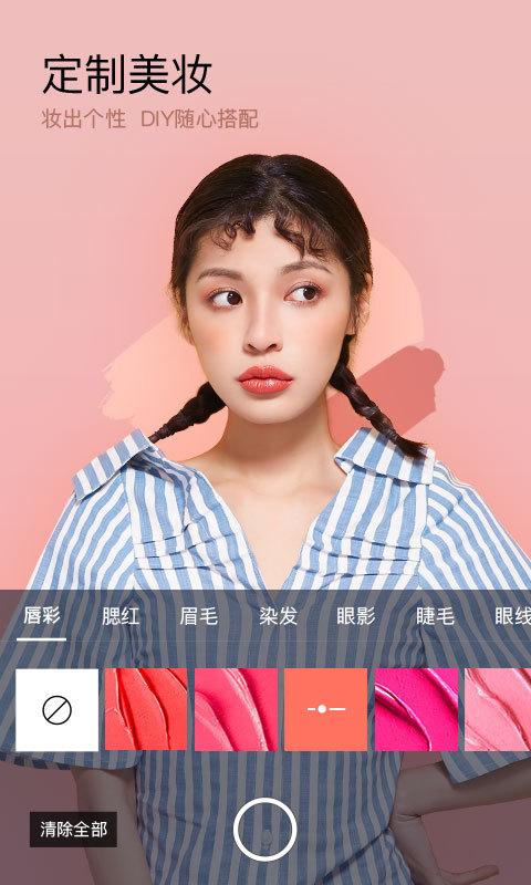 美妆相机软件截图3