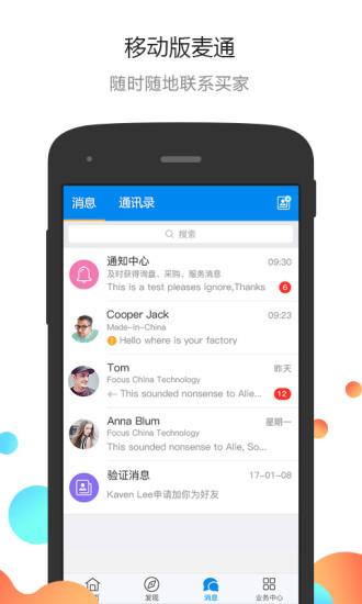 中国制造网软件截图3