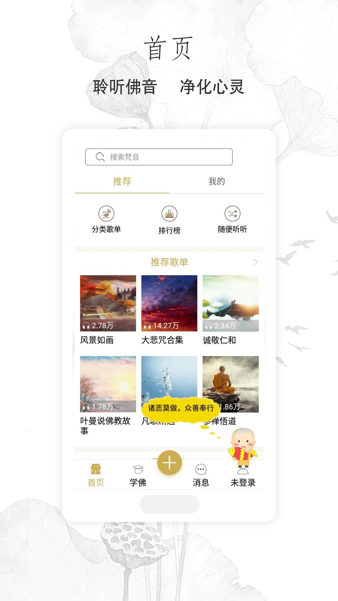 佛教音乐佛音大悲咒