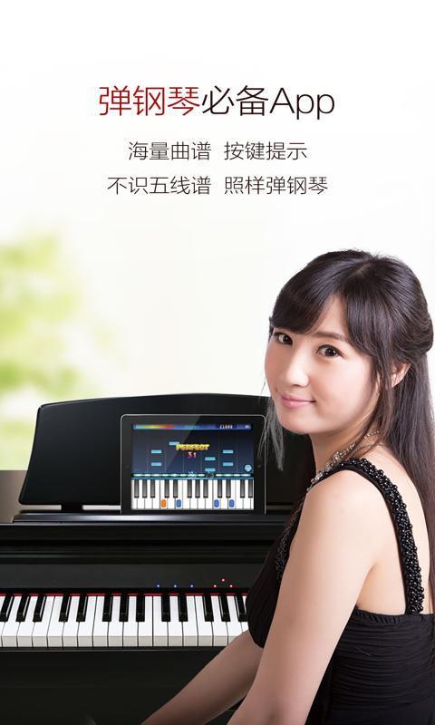 钢琴谱大全软件截图0