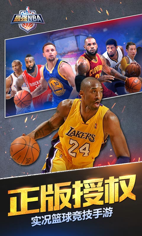 最强NBA软件截图1