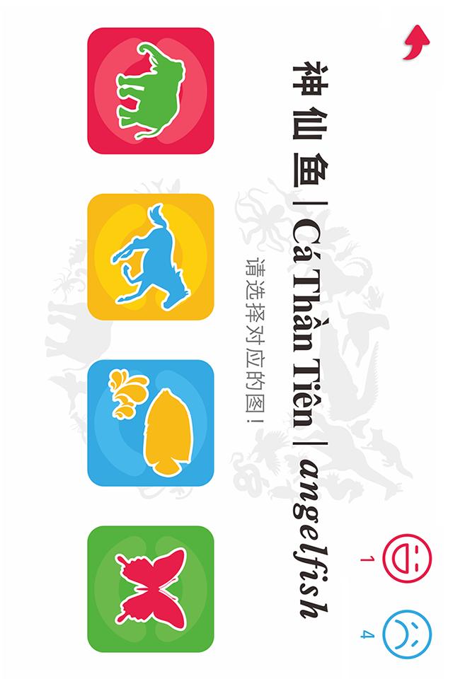 奇妙动物园软件截图4