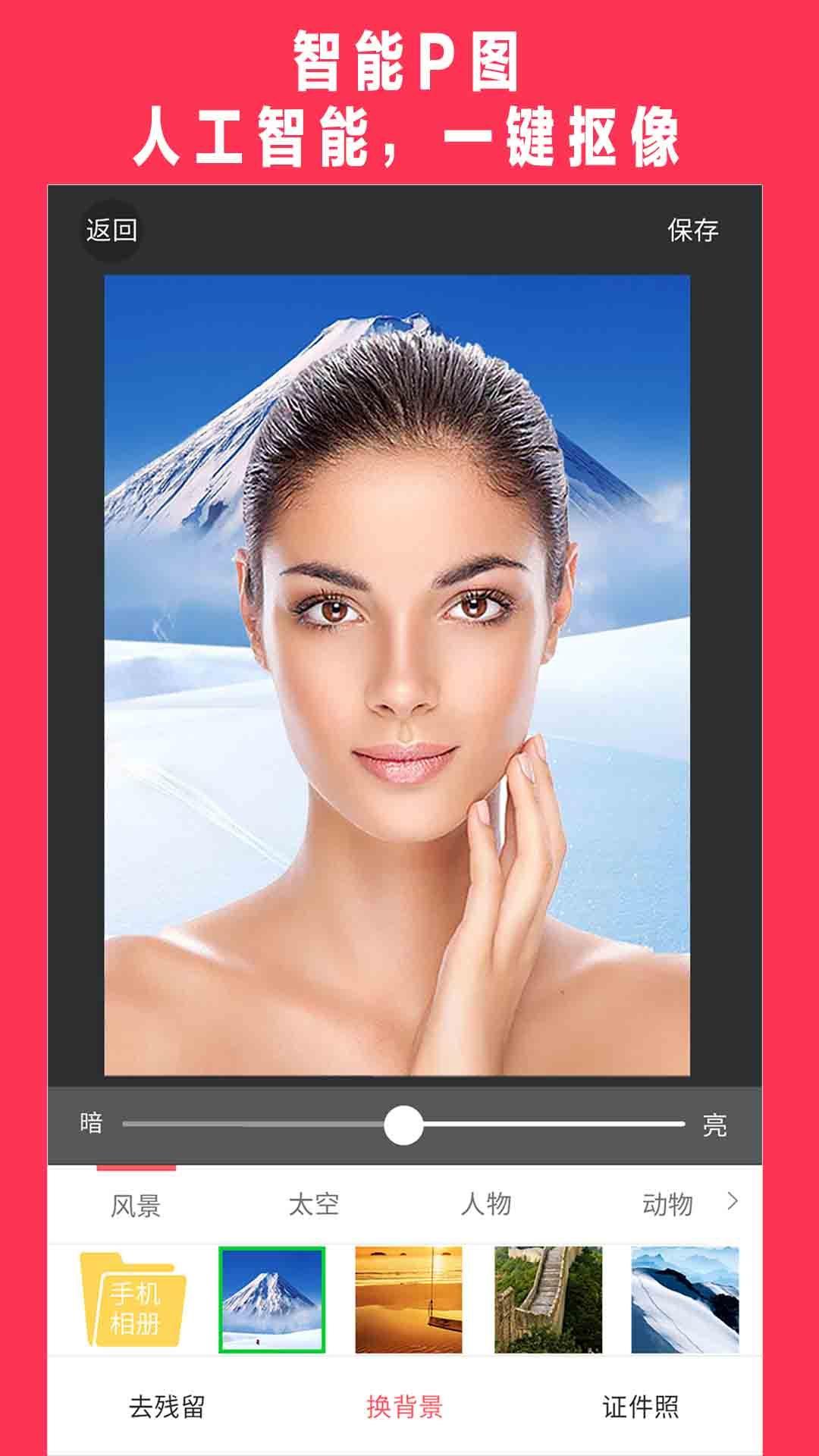 美可发型-ps美图软件截图3