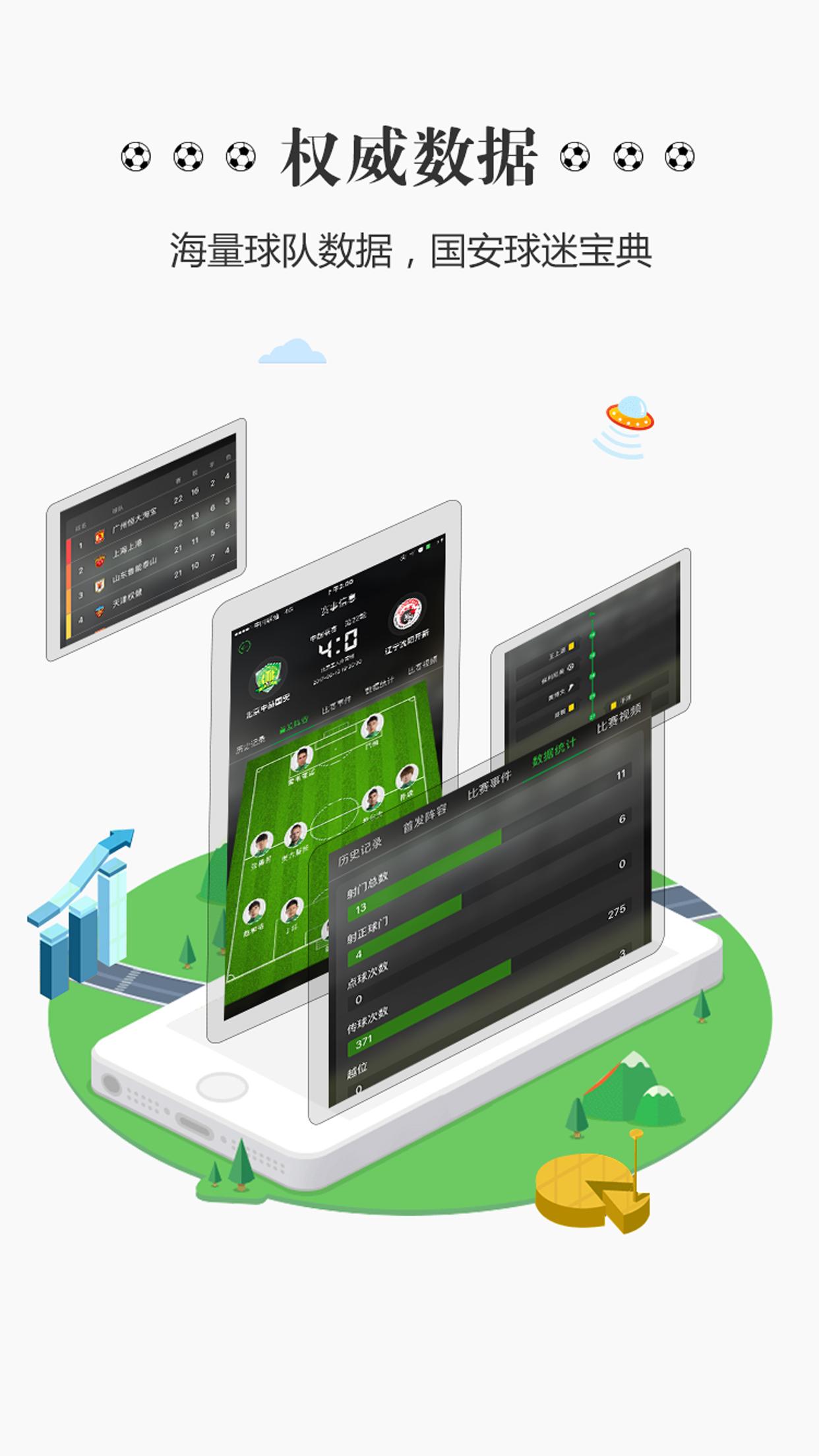 北京中赫国安软件截图1