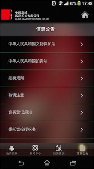 中国嘉德图录软件截图1