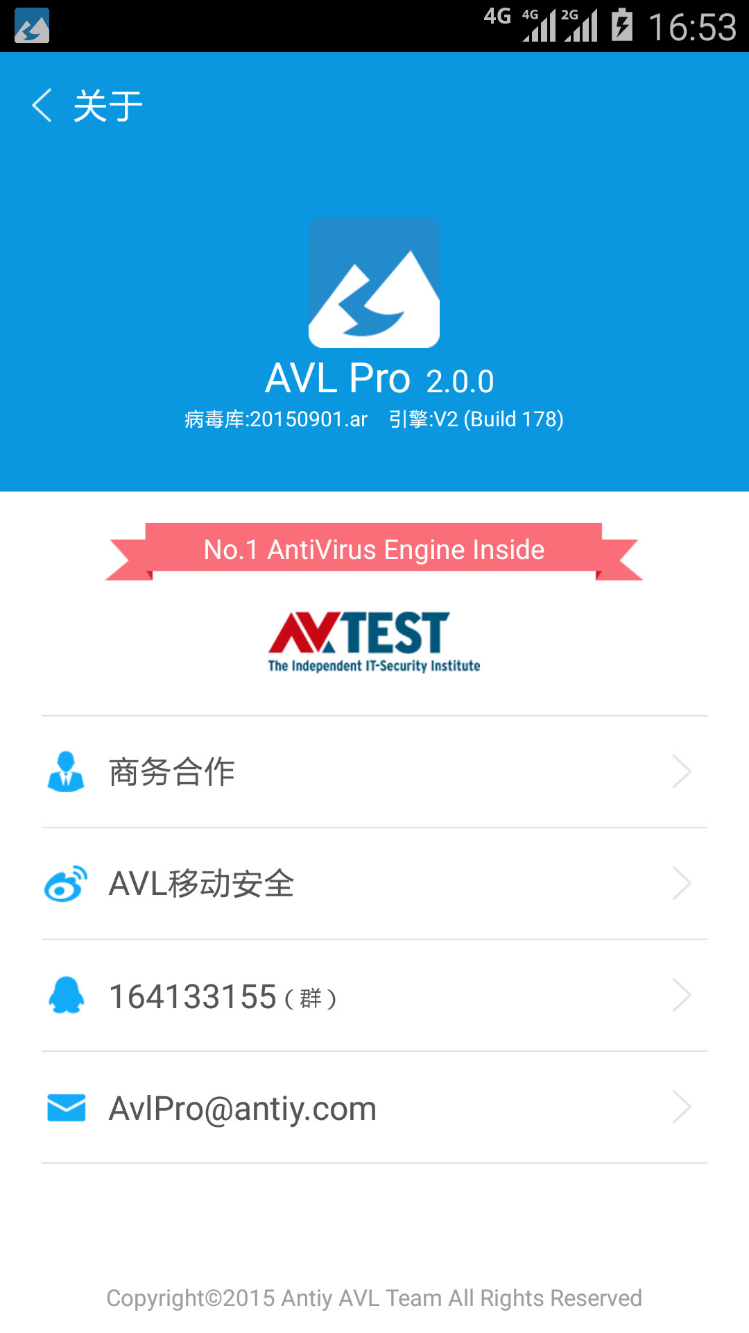 AVL Pro软件截图0