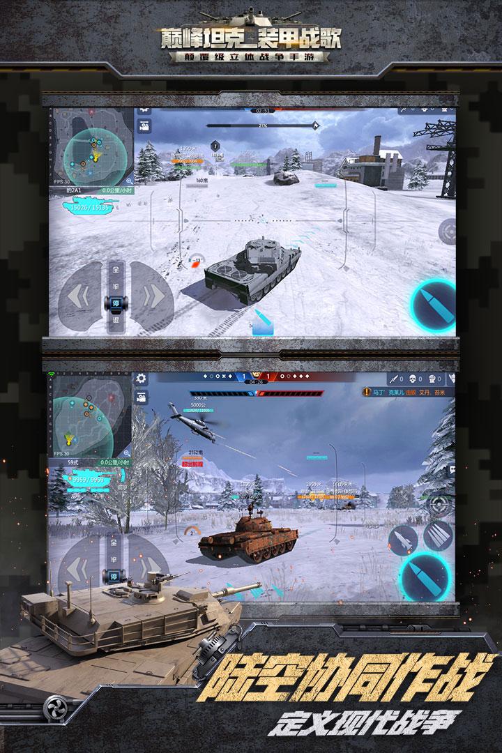 巅峰坦克软件截图0