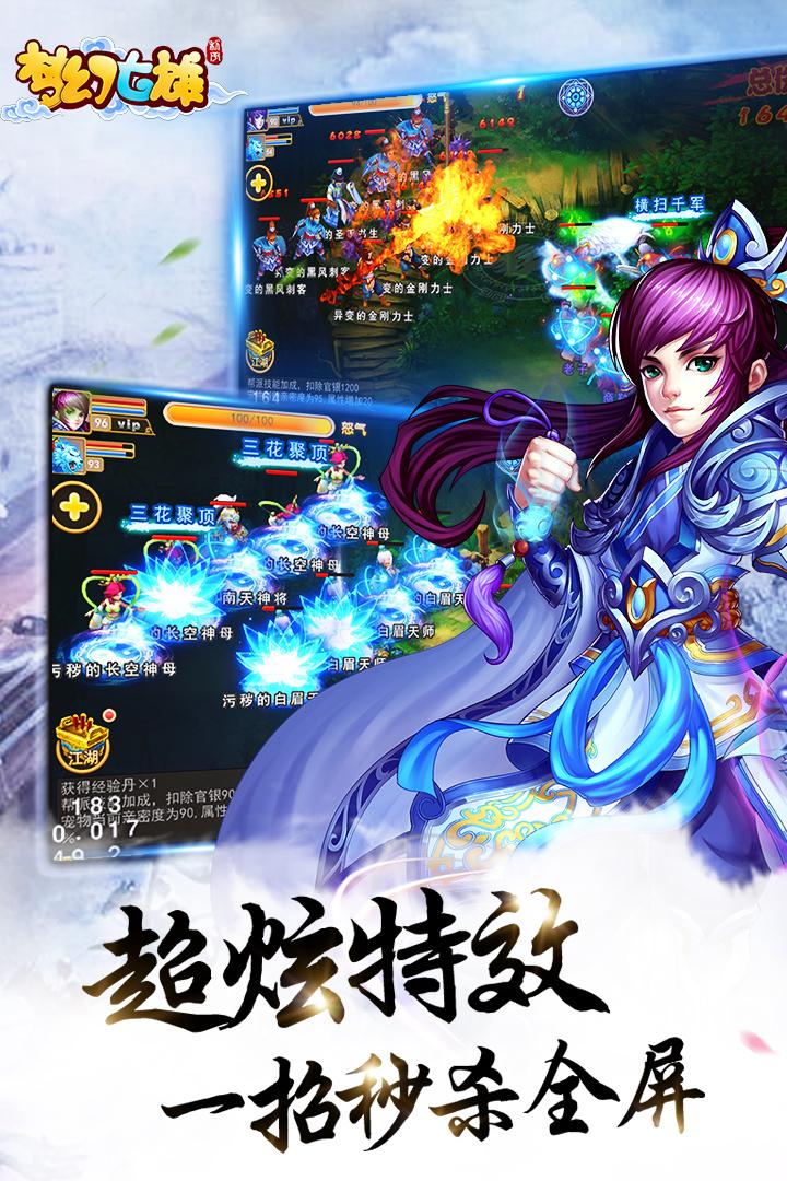 梦幻七雄软件截图3