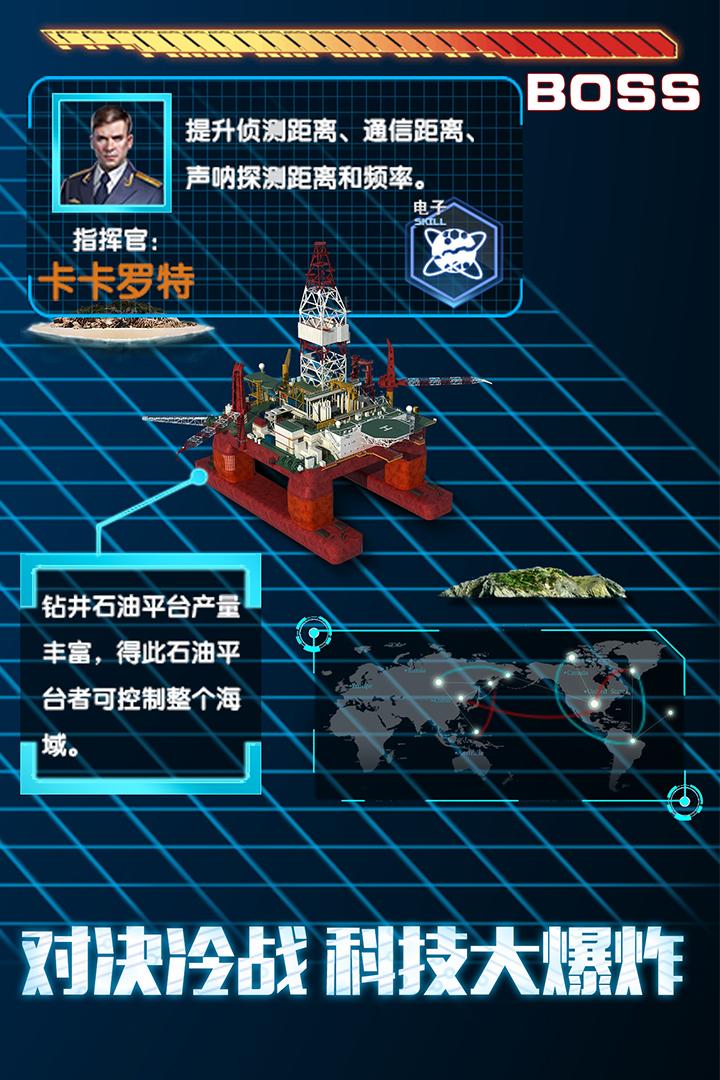 钢铁舰队软件截图0