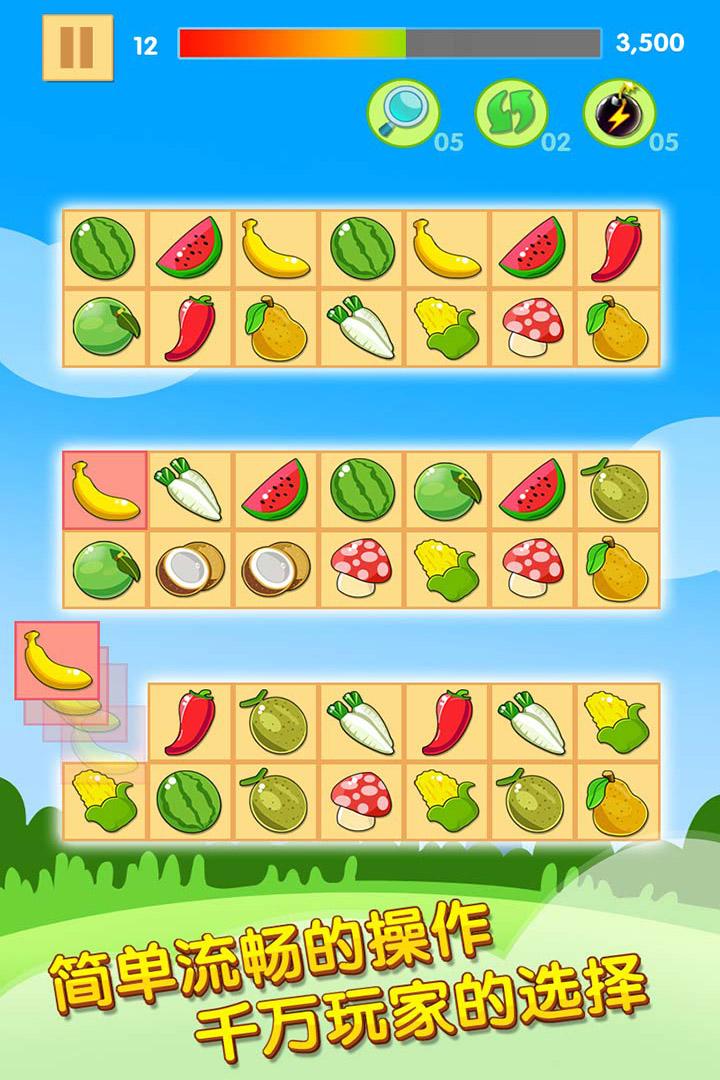 开心水果连连看2软件截图2