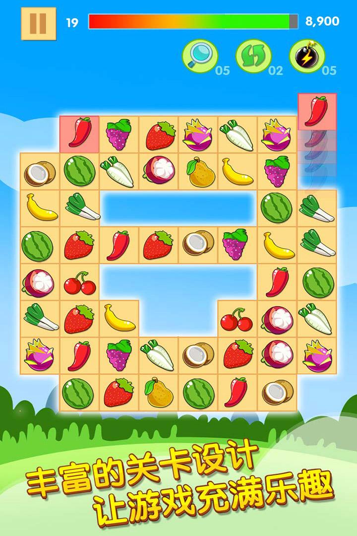 开心水果连连看2软件截图3