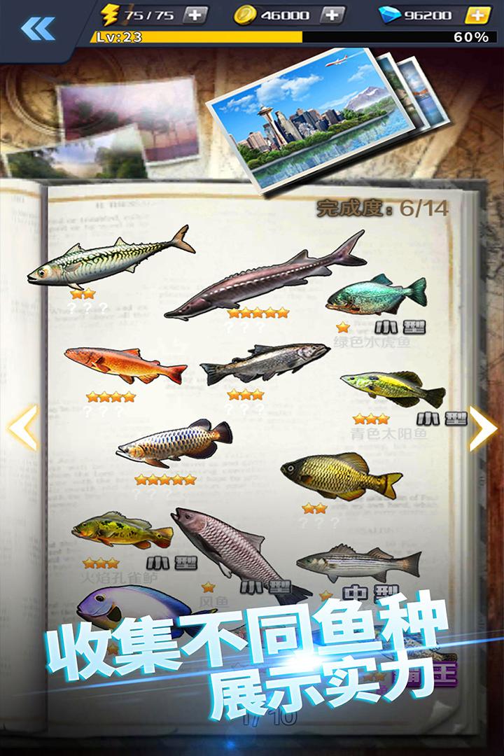 啪啪钓鱼软件截图0
