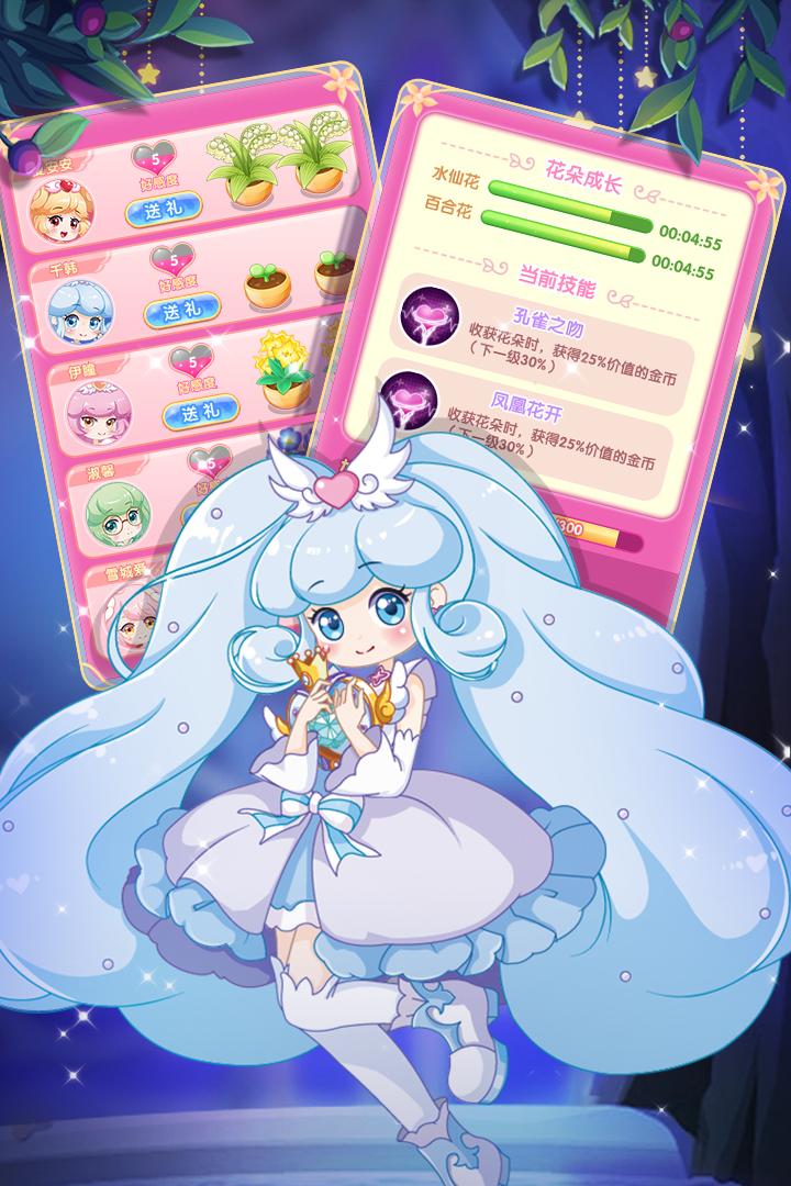 小花仙守护天使软件截图3