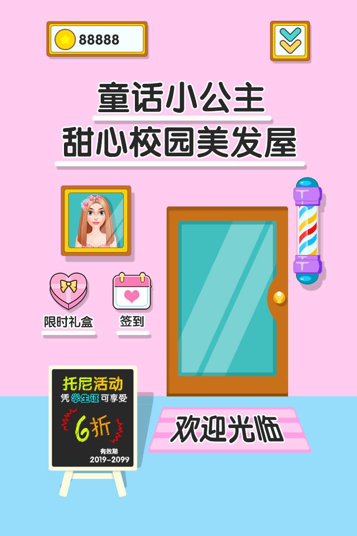 童话小公主甜心校园美发屋软件截图4