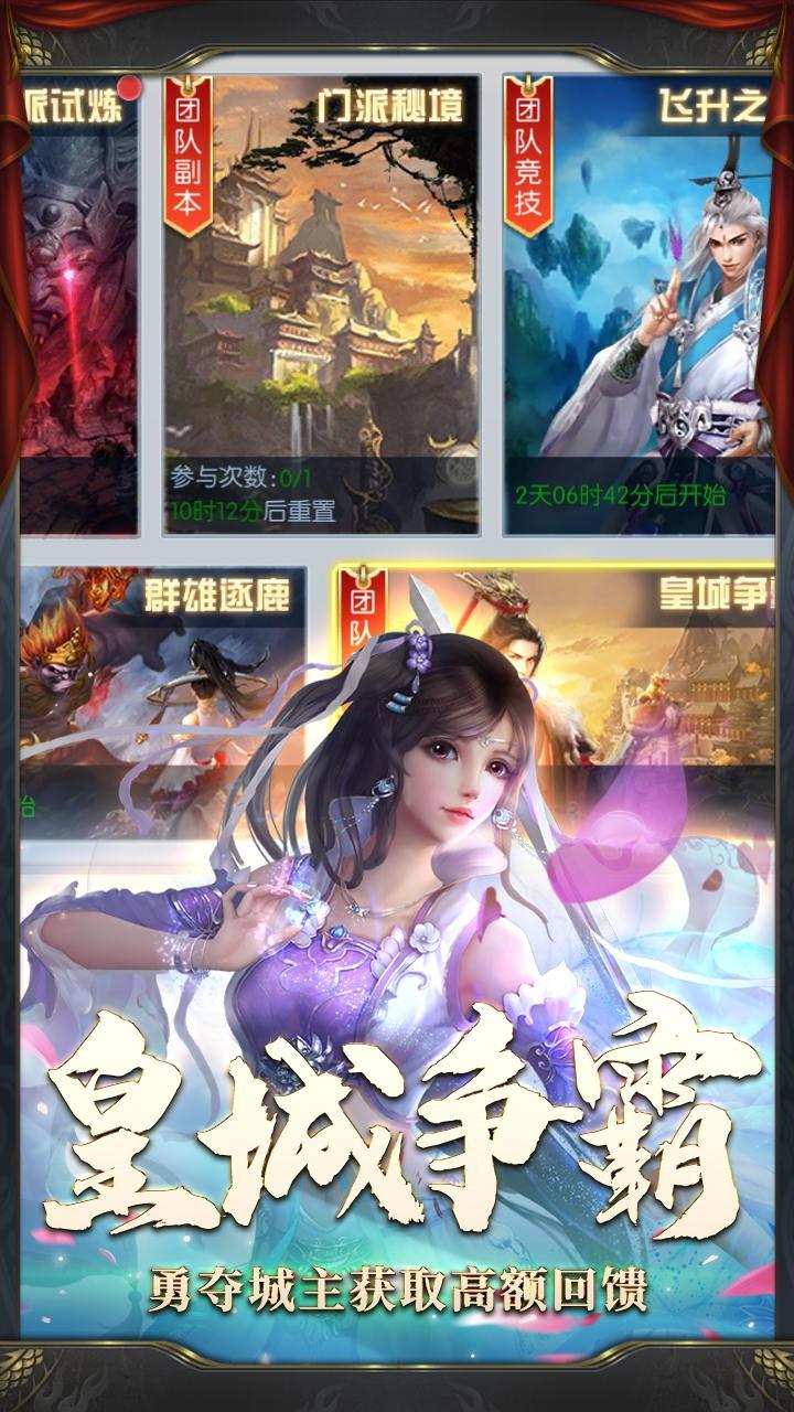 洪荒神话(自由竞技)软件截图3
