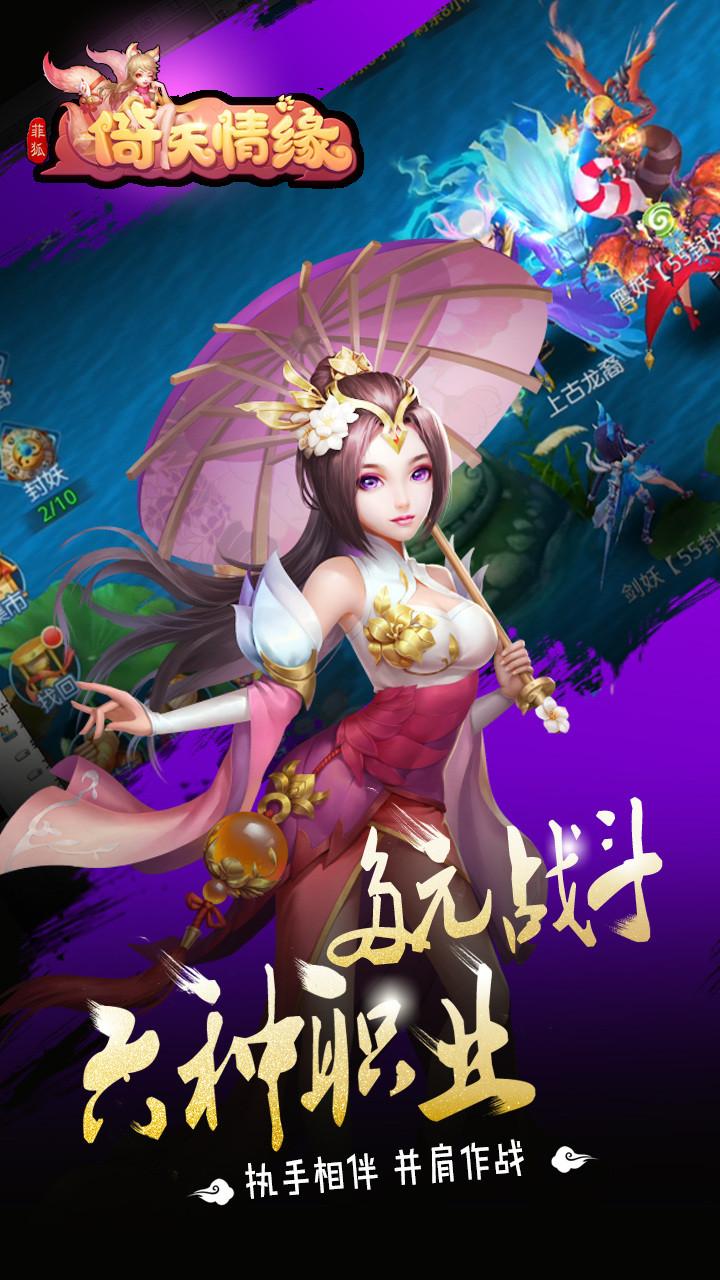 菲狐倚天情缘-Y软件截图1