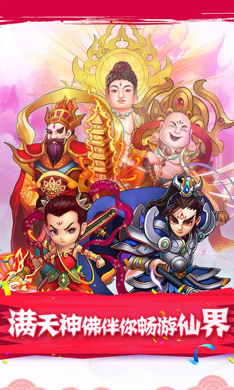 全民神仙(童话少年西游记)软件截图2