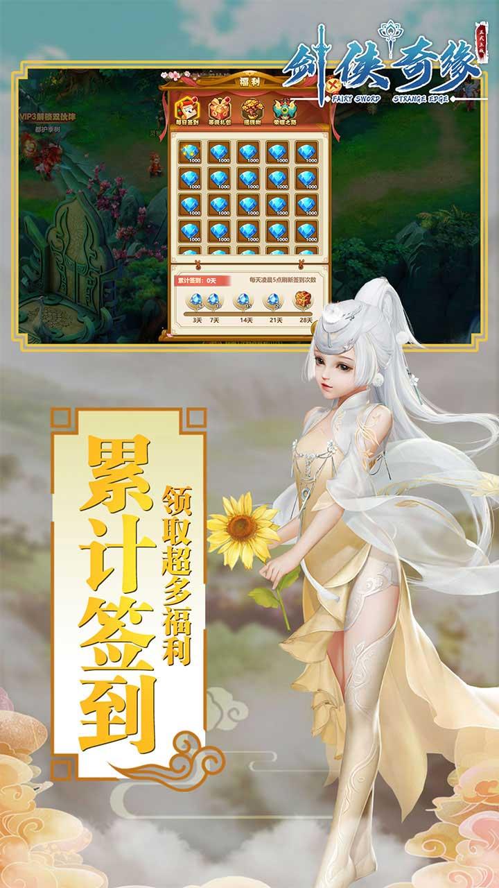 剑侠奇缘BT(天天拿金券)软件截图2