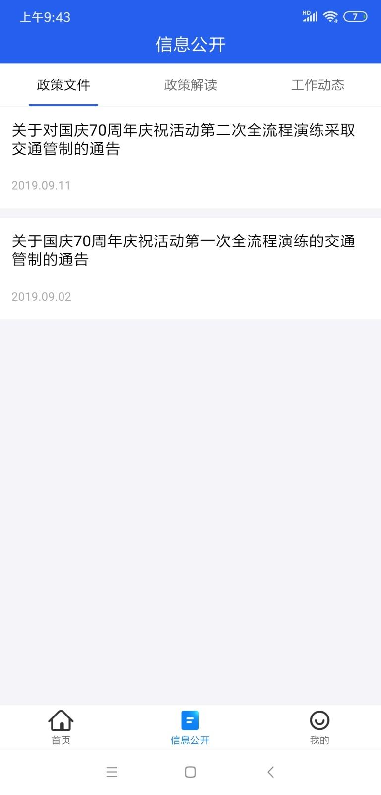 北京交警软件截图1