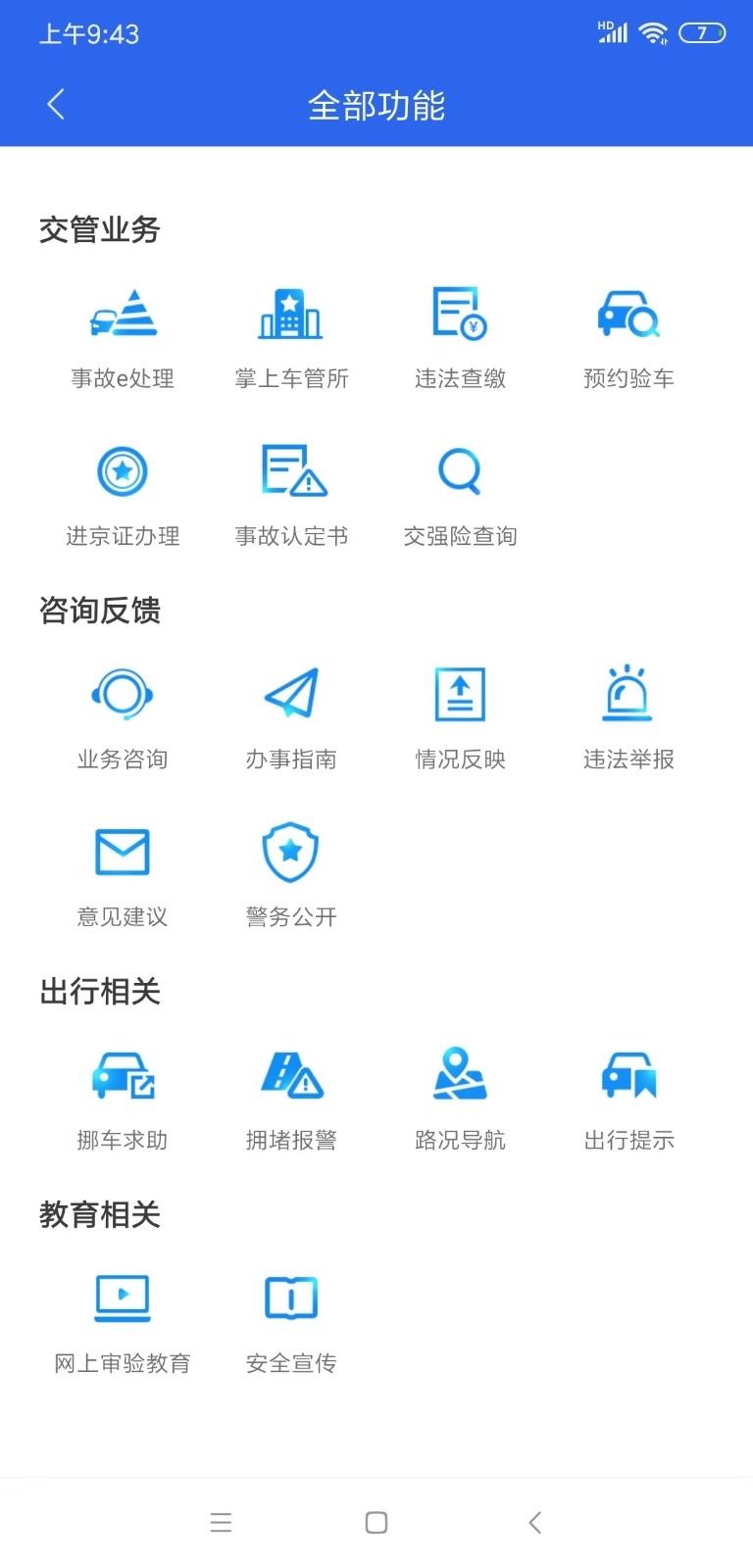 北京交警软件截图4