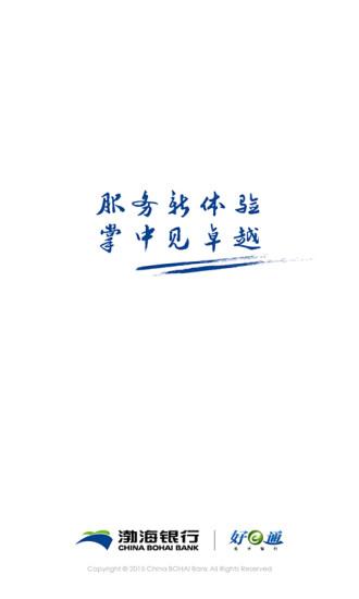 渤海银行手机银行软件截图0