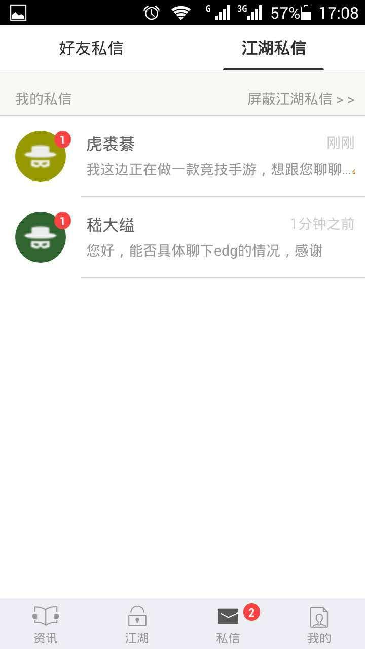 电竞江湖软件截图1