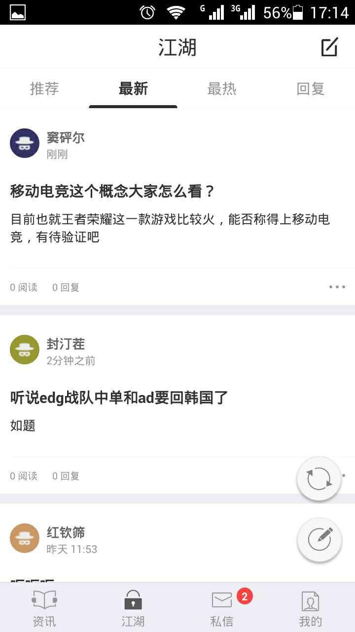 电竞江湖软件截图2