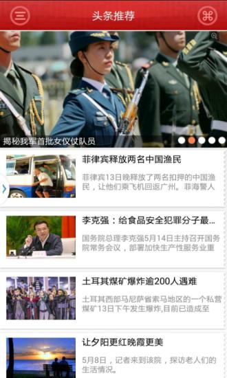 中国大丰软件截图3