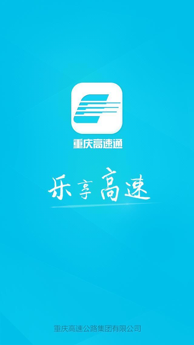 重庆高速通软件截图0