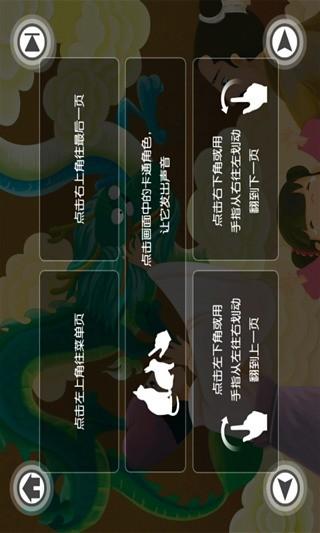 生肖成语故事中软件截图2