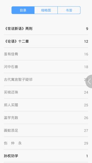 初中文言文全国通用详解附带真人朗读软件截图3