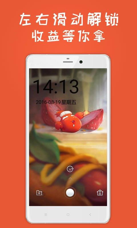 虾转客-手机赚钱软件软件截图0