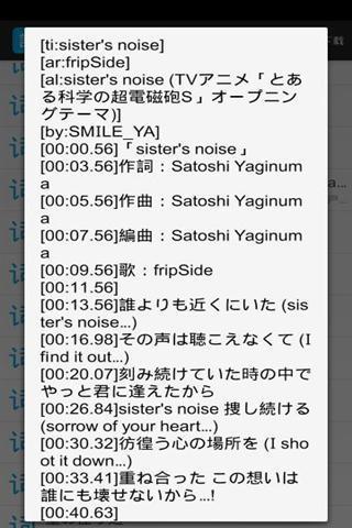 歌词王软件截图3